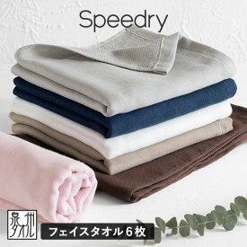 日本製 ガーゼフェイスタオル6枚セット speedry(スピードライ) 送料無料(カラーおまかせ)表面ガーゼ裏面パイル生地 ガーゼタオル フェイスタオル まとめ買い 速乾 薄手