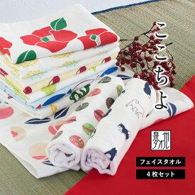 【M】日本製 ここちよ フェイスタオル4枚セット 和風柄 送料無料 ガーゼ 表面ガーゼ地 裏面パイル地 赤ちゃん 泉州タオル まとめ買い 【リニューアル】