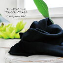 speedry(スピードライ)ガーゼタオル(黒タオル・フェイスタオル)日本製 表面ガーゼ裏面パイル生地ガーゼタオル 黒タオル フェイスタオル タオル 黒  梅雨