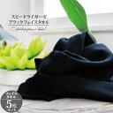 speedry(スピードライ)ガーゼフェイスタオル(黒タオル)5枚セット日本製表面ガーゼ裏面パイル生地ガーゼタオル フェイスタオル  防災グッズ