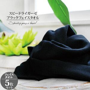 日本製 ガーゼフェイスタオル 黒タオル 5枚セット speedry(スピードライ)表面ガーゼ裏面パイル生地 ガーゼタオル フェイスタオル 防災グッズ まとめ買い ブラック