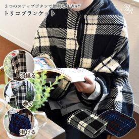 トリコブランケット 大判 ひざ掛け 3way スナップボタン付き 80×135cm 送料無料 チェック柄 ブランケット ポンチョ スローケット 着る毛布 ネイビー ブラック サンゴマイヤー 珊瑚マイヤー
