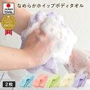 【M】なめらかホイップボディタオル 2枚セット 送料無料 日本製 (とうもろこし繊維100% 弱酸性ボディタオル 敏感肌 …