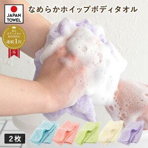 【M】なめらかホイップボディタオル 2枚セット 送料無料 日本製 (とうもろこし繊維100% 弱酸性ボディタオル 敏感肌 浴用タオル ポイント消化 新生活 まとめ買い ボディタオル ピンク ブルー