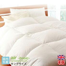 羽毛布団 国産 キングサイズ エクセルゴールドラベル イングランド産ダウン90%「受注生産品」 「プレゼント」 「ギフト」 「父の日」