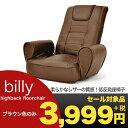座椅子 リクライニングチェア 合成皮革 低反発 肘掛け付き 前倒れ ビリー「佐川不可」「プレゼント」「ギフト」 「敬老の日」