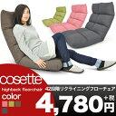 座椅子 コゼット 機能性座椅子 ハイバック マルチ リクライニング ふかふか かわいい 全4色 【プレゼント】 【ギフト】 【おすすめ】 【佐川不可】