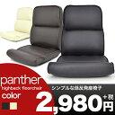 座椅子 リクライニングチェア 合皮 ハイバック 低反発 フロアチェア パンサー「プレゼント」「父の日」「ギフト」