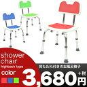 バスチェア お風呂椅子 アルミ製 背もたれ 高さ調節 5段階 入浴介助 軽量 シャワーチェア「佐川不可」「介護用品」「…