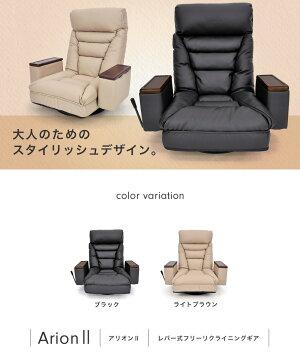 収納に便利な収納ボックス仕様の肘掛け付き和モダン回転座椅子アリオンBK色画像2