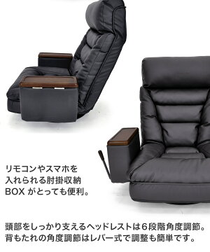 収納に便利な収納ボックス仕様の肘掛け付き和モダン回転座椅子アリオンBK色画像4