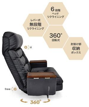 収納に便利な収納ボックス仕様の肘掛け付き和モダン回転座椅子アリオンBK色画像5