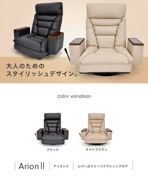 収納に便利な収納ボックス仕様の肘掛け付き和モダン回転座椅子アリオンLBR色画像2