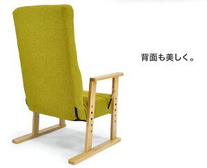 高座椅子リクライニングチェアハイバック高さ調節天然木肘かけ付き天然木肘つき高座椅子レバー式収納座り心地が良い【プレゼント】【ギフト】【おすすめ】