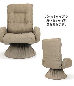 座椅子回転高座椅子リクライニングチェア回転座椅子回転椅子チェアー回転式リクライニン和室高齢者コンパクトフロアチェアリラックス【こたつ】【プレゼント】【ギフト】【おすすめ】【代引可能】