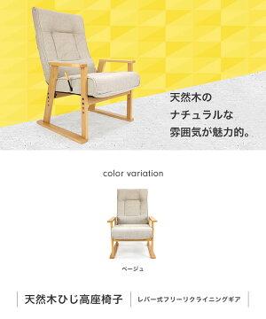 高座椅子リクライニングチェアーハイバック高さ調節天然木肘つき高座椅子