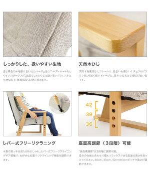 高座椅子リクライニングチェアハイバック高さ調節天然木肘つき高座椅子