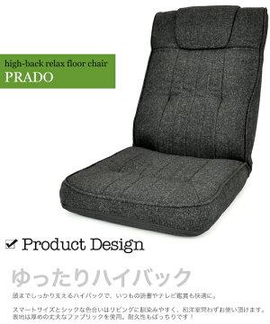 レバー式14段階リクライニング低反発ハイバック座椅子プラド(ヘッドレスト6段階切替)画像2