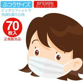 マスク 箱 在庫あり 70枚 使い捨てマスク ふつうサイズ ウイルス対応 不織布マスク 国内 BFE PFE VFE PM2.5