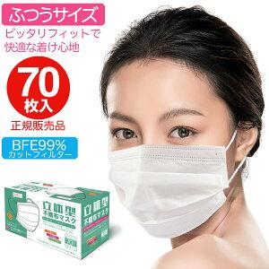 マスク 箱 在庫あり 70枚 サージカルマスク ふつうサイズ ウイルス対応 不織布マスク 国内 BFE PFE VFE PM2.5
