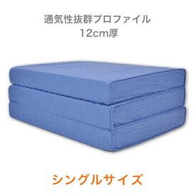マットレス フローリングマットレス プロファイル加工 厚さ12cm シングルサイズ 日本製 アキレス 敷布団タイプ「寝具」 「プレゼント」 「ギフト」 「父の日」