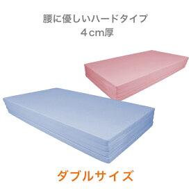 マットレス ハードタイプ 硬質 ダブルサイズ 日本製 アキレス 200cmサイズ「寝具」 「プレゼント」 「ギフト」 「父の日」