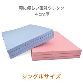 マットレス ハードタイプ 硬質 硬さ2倍硬質マットレス シングルサイズ 日本製 アキレス コンパクト収納 200cm「寝具」 「プレゼント」 「ギフト」 「父の日」