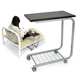 サイドテーブル アコルデ ベッドサイドテーブル ミニテーブル キャスター付き スチール製 介護テーブル 軽量 網棚付き 「プレゼント」 「ギフト」 「おすすめ」 「父の日」