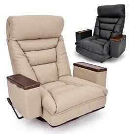 座椅子 アリオン 回転座椅子 ヘッドリクライニング 収納ボックス 肘掛付き レバー式 ハイバック 無段階リクライニング 高級座椅子 「プレゼント」 「ギフト」 「おすすめ」 「父の日」