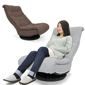 ソファー バルド 座椅子 一人掛け ソファ ハイバック 回転 マルチ リクライニング ヘッドリクライニング シアターチェア 全2色 「プレゼント」 「ギフト」 「おすすめ」 「父の日」