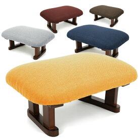 正座椅子 お座敷座椅子 布地 木製脚 正座 サポート 和モダン あぐら座椅子 colore「プレゼント」 「ギフト」 「父の日」