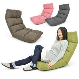 座椅子 コゼット 機能性座椅子 ハイバック マルチ リクライニング ふかふか かわいい 全4色 「プレゼント」 「ギフト」 「おすすめ」 「父の日」