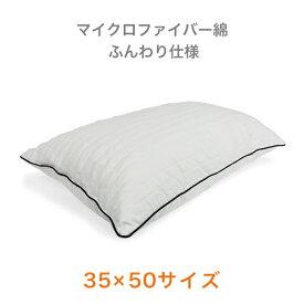 枕 マイクロファイバー綿 綿枕 ホテルピロー ダウンタッチピロー 35cm×50cmサイズ用「寝具」 「プレゼント」 「ギフト」 「父の日」