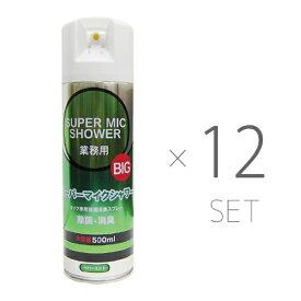 スーパーマイクシャワー 500ml 12本セット マイク専用 マイクスプレー マイク除菌 スプレー 清掃 マイク 消臭 カラオケマイク 除菌 マイク掃除 予防 大容量