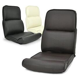 座椅子 パンサー 低反発座椅子 ハイバック 6段 リクライニング モダン 全3色 「プレゼント」 「ギフト」 「おすすめ」 「父の日」