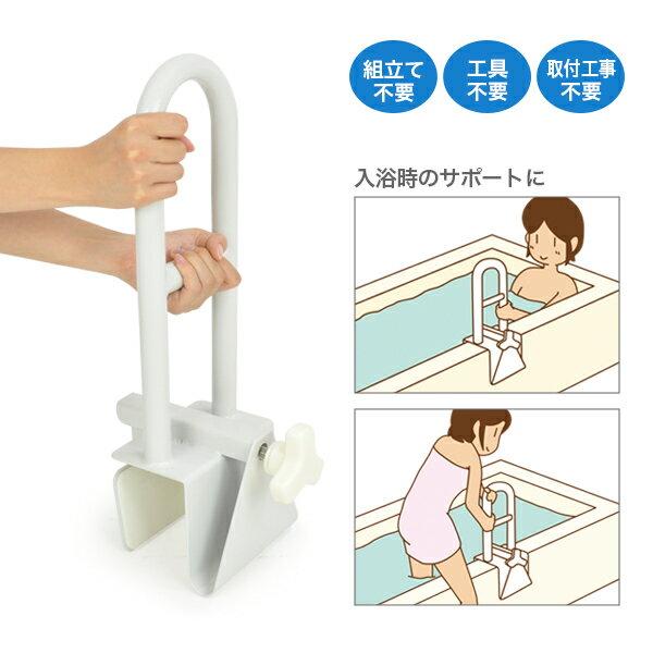 お風呂手すり 浴室 浴槽 リハビリ ワンタッチ取り付け 組み立て不要 入浴介助 浴槽手すり「介護用品」「プレゼント」「ギフト」
