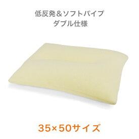 枕 低反発 ソフトパイプ 高さ調整可能 ソフト&フィット 35cm×50cmサイズ用「寝具」 「プレゼント」 「ギフト」 「父の日」