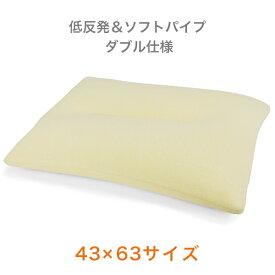 枕 低反発 ソフトパイプ 高さ調整可能 ソフト&フィット 43cm×63cmサイズ用「寝具」 「プレゼント」 「ギフト」 「父の日」