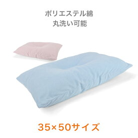 枕 洗える枕 ウォッシャブル枕 洗濯可能 35cm×50cmサイズ用「寝具」 「プレゼント」 「ギフト」 「父の日」