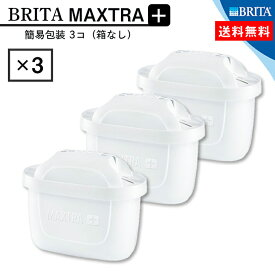 楽天最安値に挑戦中! ブリタマクストラプラス 3個 直輸入 翌営業日発送 本家本元ドイツのBRITA (ブリタ) Maxtra (マクストラ)Plus(プラス) 交換用フィルターカートリッジ 3個パック 2ヶ月交換!