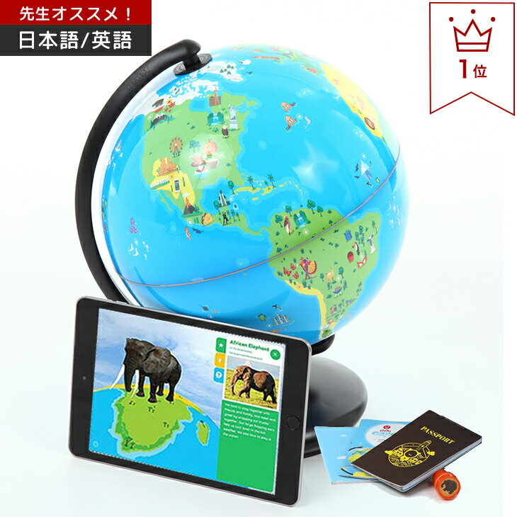 3Dで学べる 知育地球儀 Shifu Orboot 地球儀 図鑑 新春!入学・入園祝いのプレゼントに最適! 世界各国の特徴や文化が楽しみながら学習できる 立体表示で面白い AR(拡張現実)知育玩具 STEM Toy/Bilingual バイリンガル 送料無料