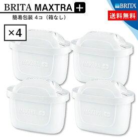 楽天最安値に挑戦中! ブリタマクストラプラス 4個 直輸入 翌営業日発送 本家本元ドイツのBRITA (ブリタ) Maxtra (マクストラ)Plus(プラス) 交換用フィルターカートリッジ 4個パック 2ヶ月交換!