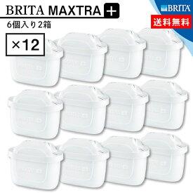 楽天最安値に挑戦中! ブリタマクストラプラス 12個 直輸入 翌営業日発送 BRITA (ブリタ) Maxtra (マクストラ)Plus(プラス) 交換用フィルターカートリッジ 12個セット 2ヶ月交換!