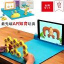 AR知育玩具 小学生 6歳 ゲーム マグネットおもちゃ 男の子 女の子 算数 空間認識能力 創造力 英語を遊びながら身につ…