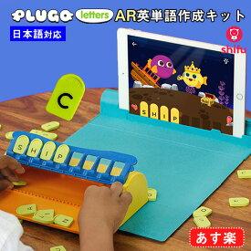 AR知育玩具 Shifu Plugo Letters シーフー プルゴ レターズ - ストーリーとパズルを使った英単語作成キット- 6歳以上対象 STEM教育(※)のおもちゃ 語彙力を鍛えるゲーム