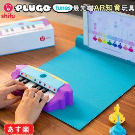 AR知育玩具 Shifu Plugo Tunes シーフー プルゴ チューンズ ピアノ学習キット 遊びを通じたSTEAM教育 男の子&女の子向け 教育用楽器ギフト 対象年齢6歳以上 知育玩具 学習玩具 モンテッソーリ 英才教育 天才児 情操教育 基礎学力