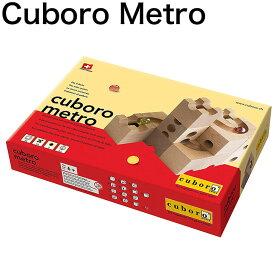 楽天最安値に挑戦中!/安心の海外正規品 直輸入/キュボロメトロ(クボロ社)Cuboro Metro 積み木 木のおもちゃ 並行輸入品