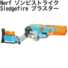 送料無料/Nerf ゾンビストライク Sledgefire ブラスター 並行輸入品/楽天最安値に挑戦中!
