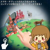 送料無料/全米で大人気/ShifuOrboot/スマート地球儀/世界各国の特徴や文化が楽しみながら学習できる/3Dゲームのように面白いAR(拡張現実)知育玩具/STEMToy/Bilingualバイリンガル