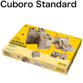 楽天最安値に挑戦中!/安心の海外正規品 直輸入/キュボロスタンダード(クボロ社)Cuboro Standard 積み木 木のおもちゃ 並行輸入品